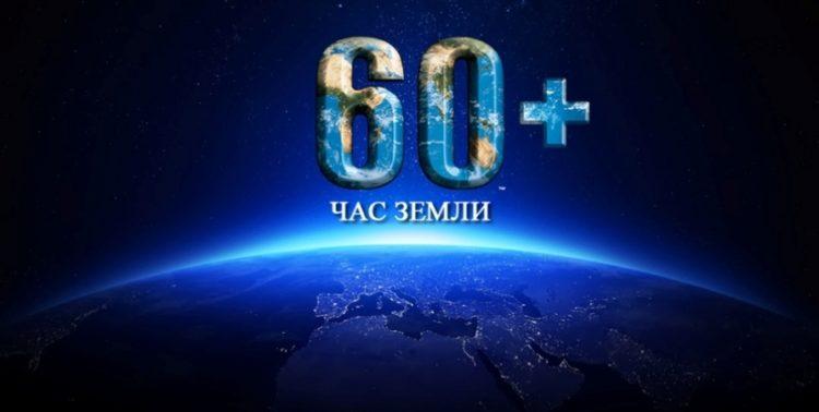 Праздник Час Земли
